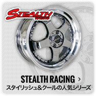 STEALTH RACING:スタイリッシュ&クールの人気シリーズ